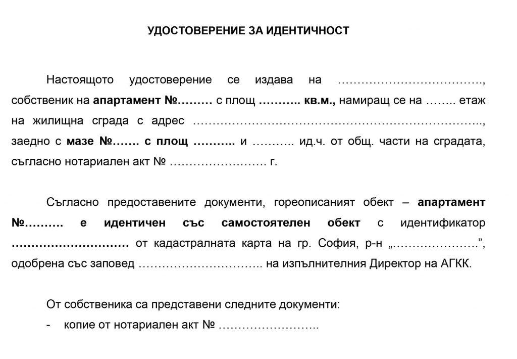 Е Гео Дизайн Удостоверение за идентичност